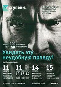 Film Festival Steps 2010